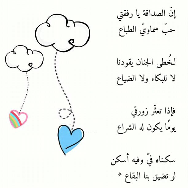 Pin By Doo0oodah Alshammery On حكم واقوال Friends Quotes Laughing Quotes Words Quotes