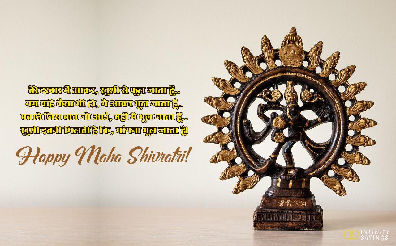 Maha Shivratri WhatsApp Status Messages Download free