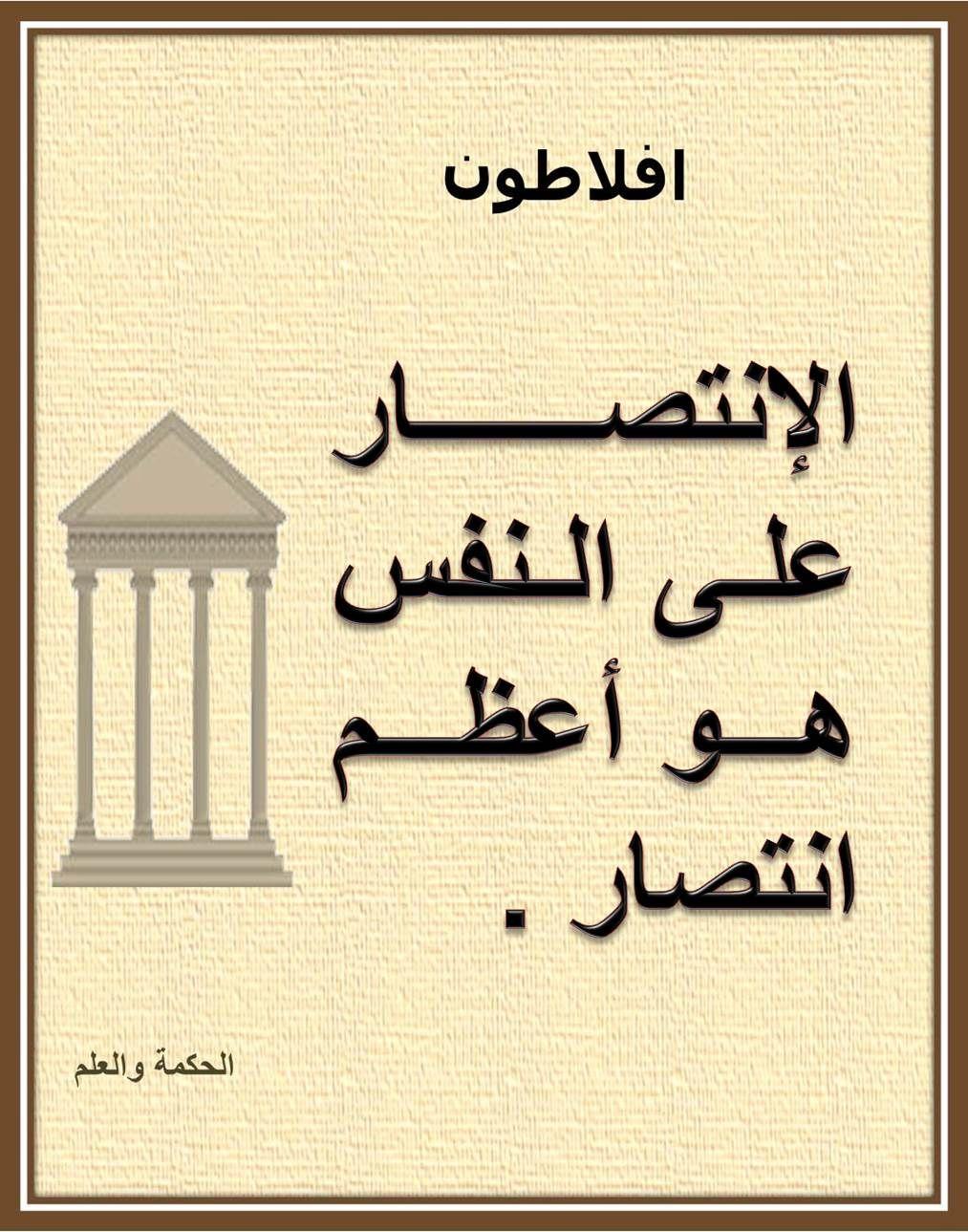 افلاطون الانتصار Arabic Quotes Words Life Quotes