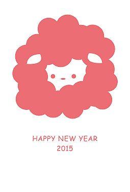 ゆるい羊 年賀状 2015 かわいい 無料 イラスト1 羊 羊 イラスト