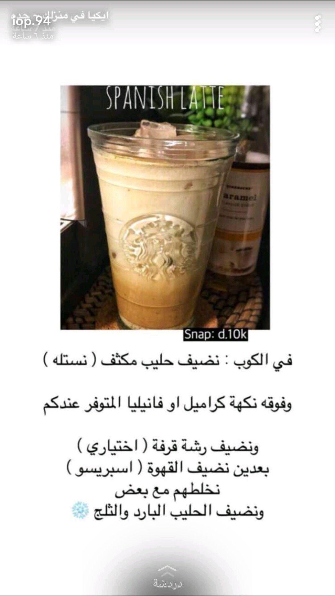 Pin By Hanan On مشروبات باردة Coffee Drink Recipes Starbucks Recipes Buffet Food