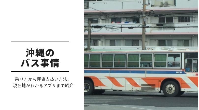 沖縄のバスの乗り方から運賃支払い方法。バスに乗る時におすすめのアプリまで紹介しています。