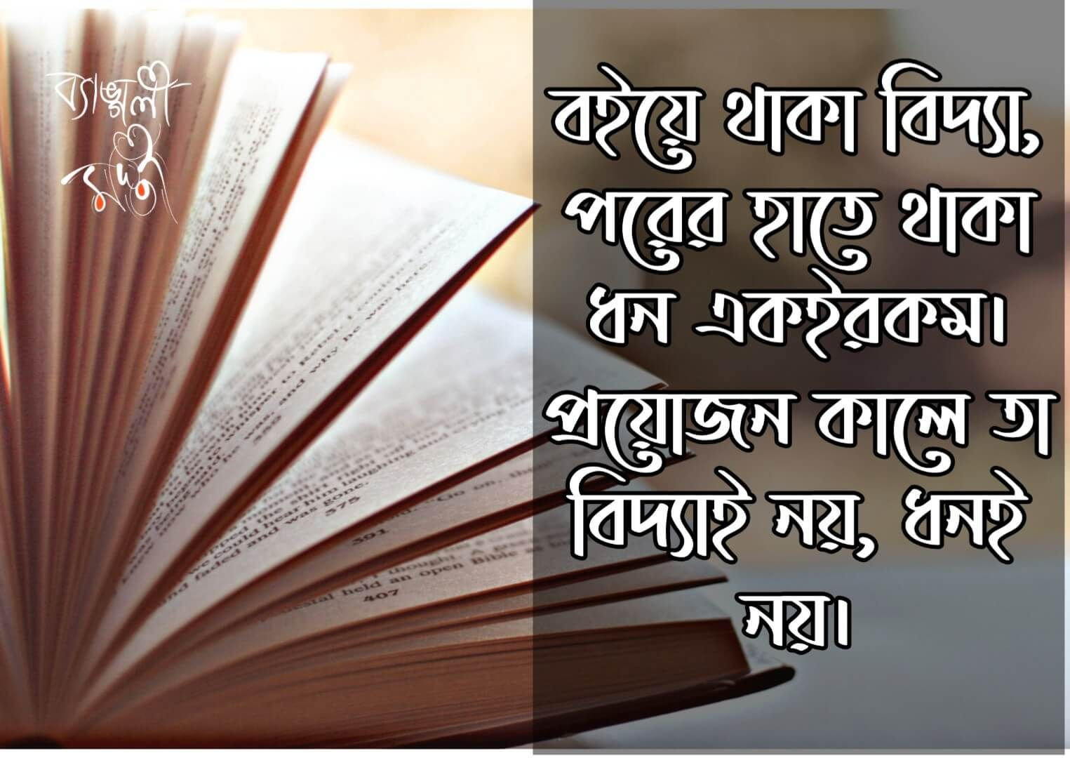 life-changing quotes in Bangla in 3  Life quotes, Life