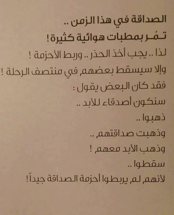 الصداقة هذا الزمن Beautiful Arabic Words Words Funny Quotes