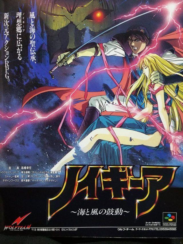 Neugier: Umi to Kaze no Kodo (English Patched) SNES ROM Download