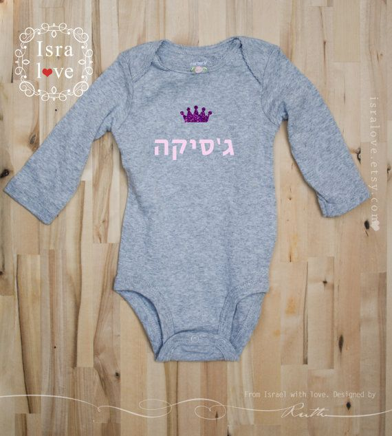 Jewish baby naming gift personalized hebrew name onesie hebrew jewish baby naming gift personalized hebrew name onesie hebrew name with glitter crown for girls negle Images
