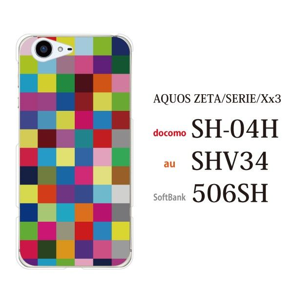 SH-04H AQUOS ZETA sh04h カバー ハード/アクオス ゼータ/ケース