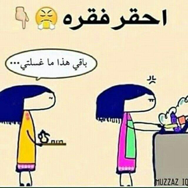 احقرة فقرة هع Some Funny Jokes Funny Picture Jokes Arabic Funny