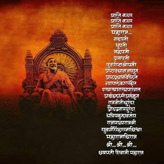 Shivrajyabhishek Image With Quotes And Shivaji Maharaj Hd Wallpapers In 2020 With Images Shivaji Maharaj Hd Wallpaper Warriors Wallpaper Shivaji Maharaj Wallpapers