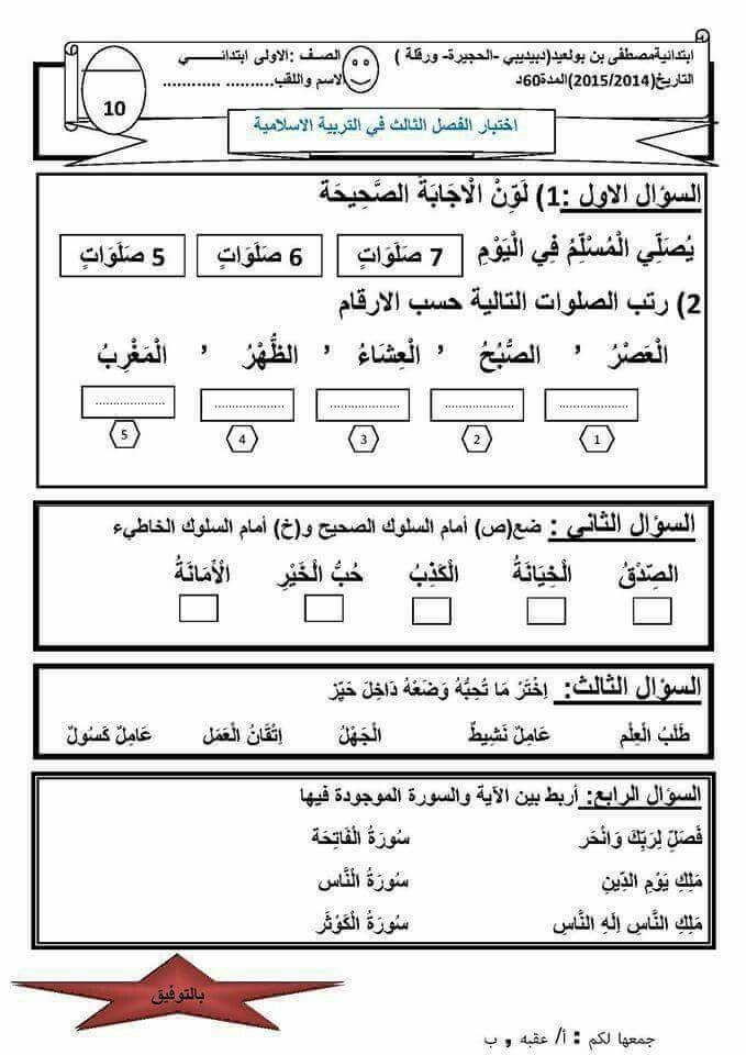 Printable Worksheets islamic studies worksheets : Pin by The Arabic Academy on Arabic Lessons For Children ...