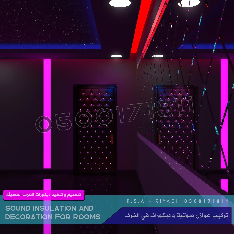كمباوند عزل صوت و ديكورات في الرياض Sound Insulation Room Decor Decor