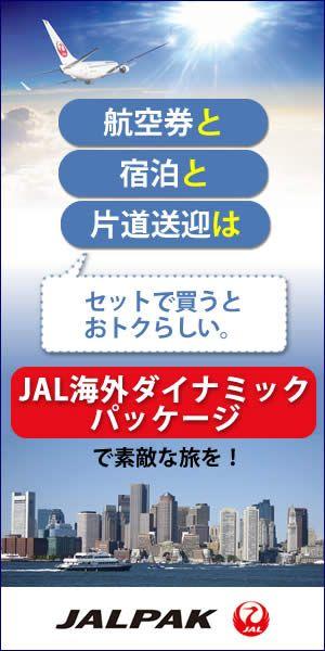 jal_101201.jpg (300×600)