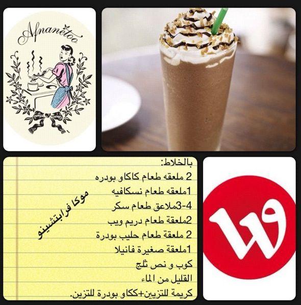 موكا فرابتشينو Coffee Drink Recipes Easy Coffee Recipes Starbucks Recipes