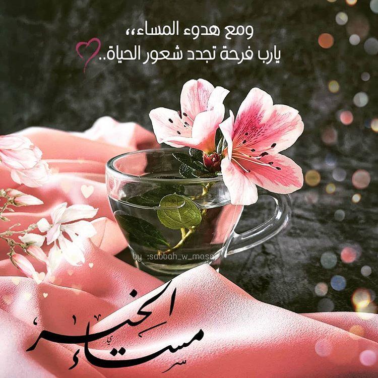 صبح و مساء Sur Instagram مساء الخير مساء الورد تصميم تصاميم السعودية صبح Ramadan Kareem Pictures Alcoholic Drinks Alcohol