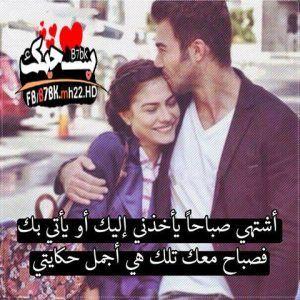 صور حب وعشق رومانسية مكتوب عليها كلام Good Morning Gif Love Poems Arabic Love Quotes
