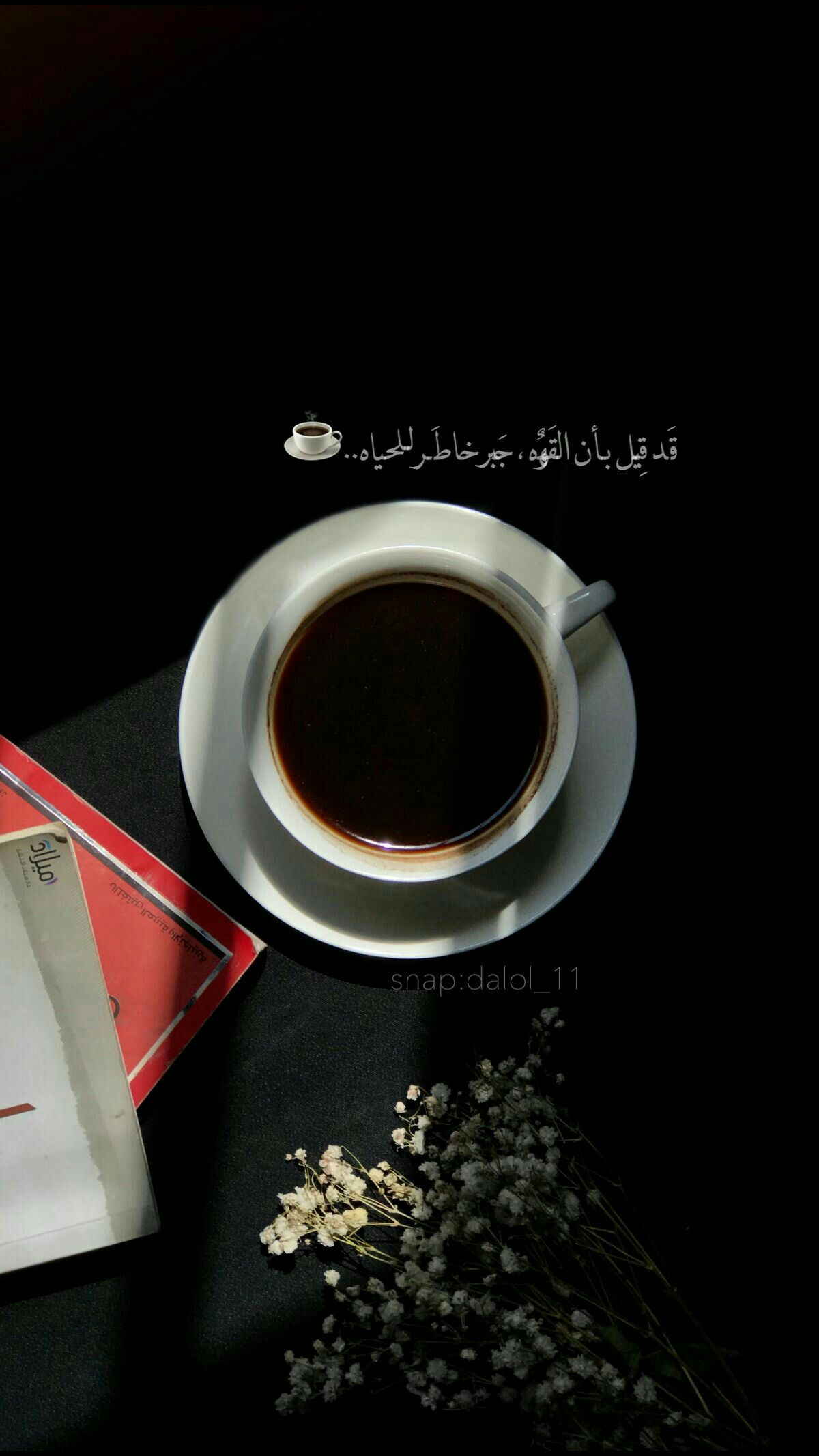 Pin By Sh 99 On قهوة Coffee Love Quotes Coffee Quotes Coffee Jokes