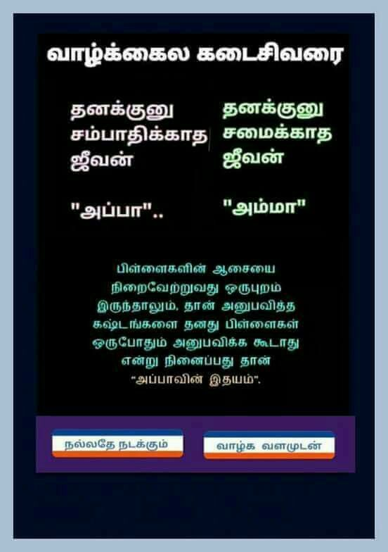 Pin by Chitra on Tamil luv!! Morivational quotes, Quotes
