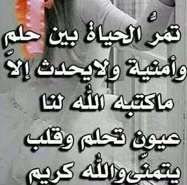الله كريم Talking Quotes Positive Words Faith Hope Love