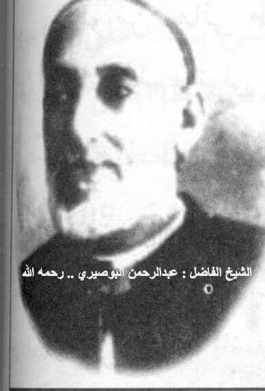 الشيخ عبد الرحمن البوصيري Historical Figures Historical Libyan