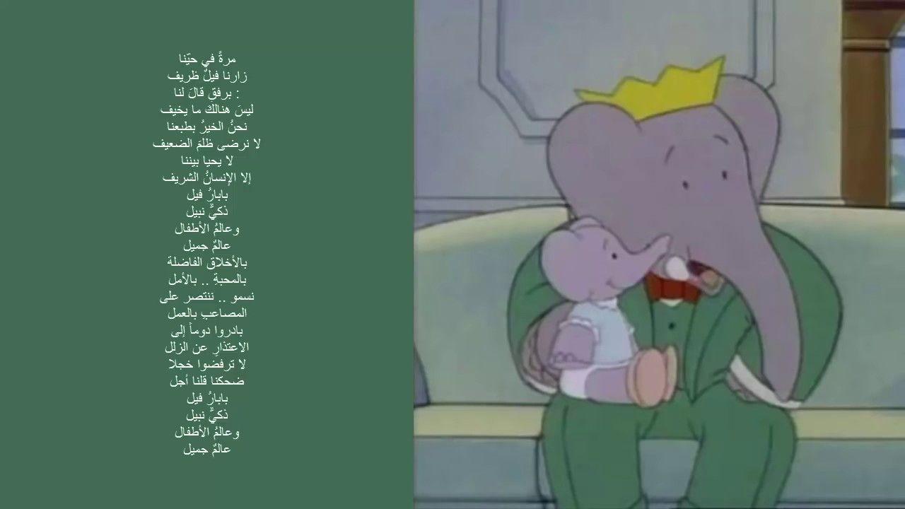 كلمات اغنية كارتون بابار فيل Character Disney Characters Family Guy
