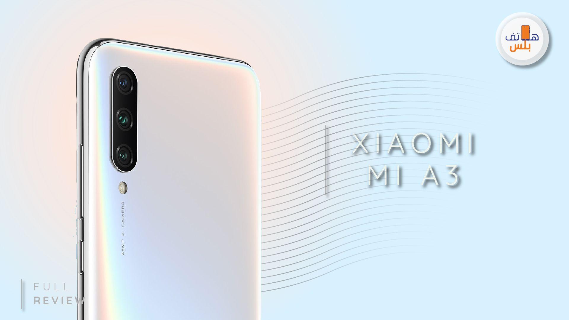 في يوليو من العام الجاري أعلنت شاومي عن هاتف جديد Xiaomi Mi A3