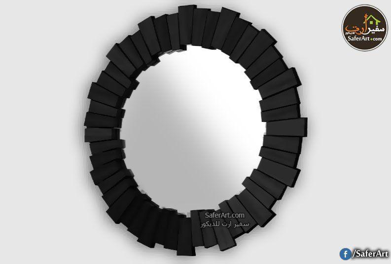 مراية حائط مودرن دائرية سفير ارت للديكور Mirror Shop Lokai Bracelet Live Lokai Bracelet