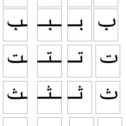 Alphabet arabe mobile arabic4kids pinterest alphabet arabe alphabet et lettre arabe - Alphabet arabe a imprimer ...
