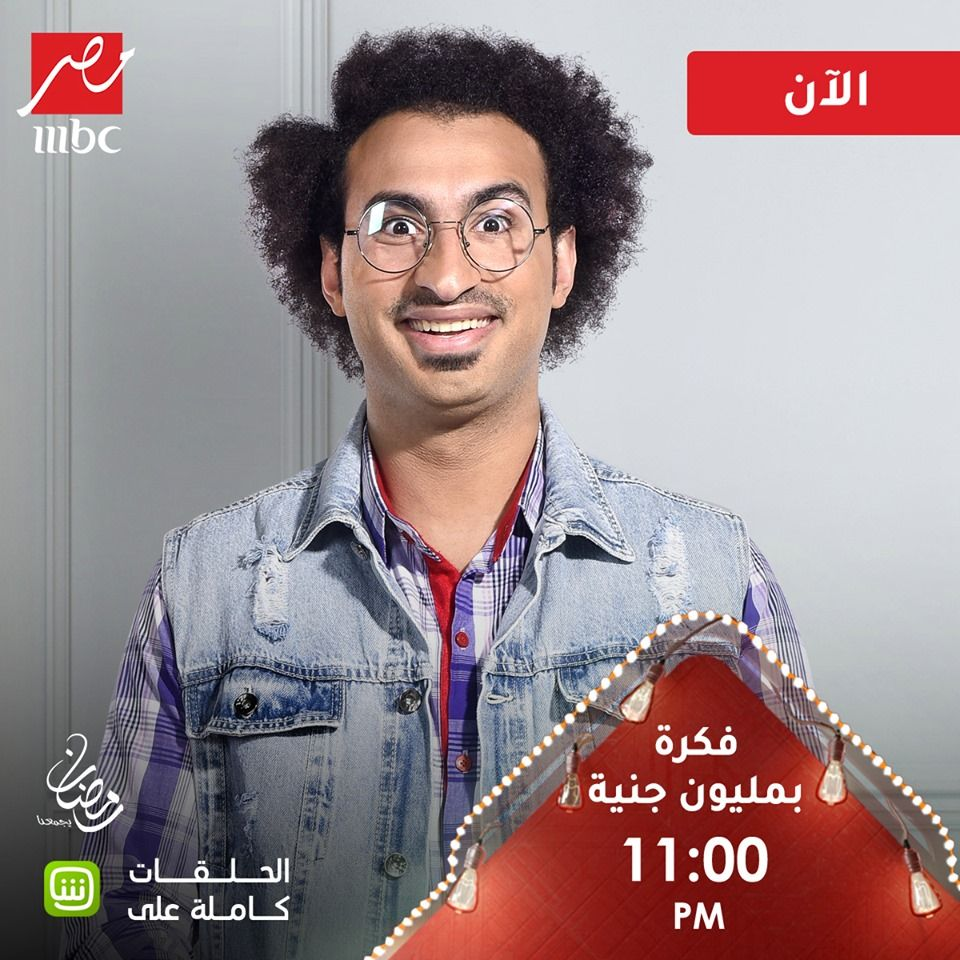 مواعيد مسلسلات رمضان 2019 عبر تردد قناة Mbc مصر Movies Movie Posters