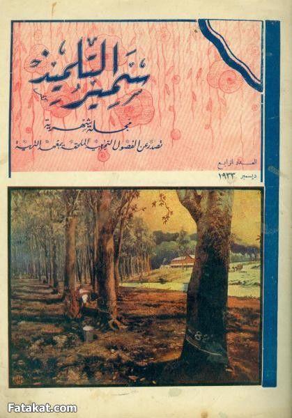 مجلات الاطفال في مصر زمان منتدى فتكات Painting Poster Pool Steps