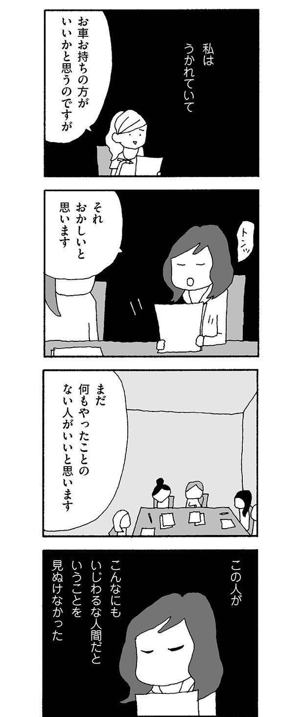 ママ 友 が こわい 15
