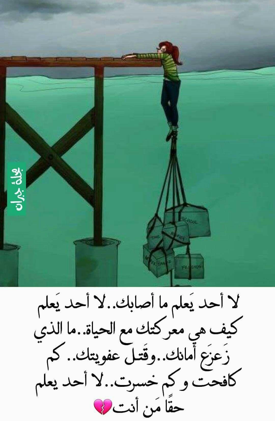 لااحد يعلم حقا من انت Arabic Quotes Arabic Love Quotes Beautiful Quotes