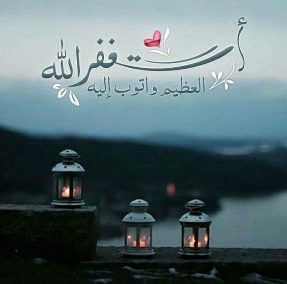 Pin On صور استغفر الله