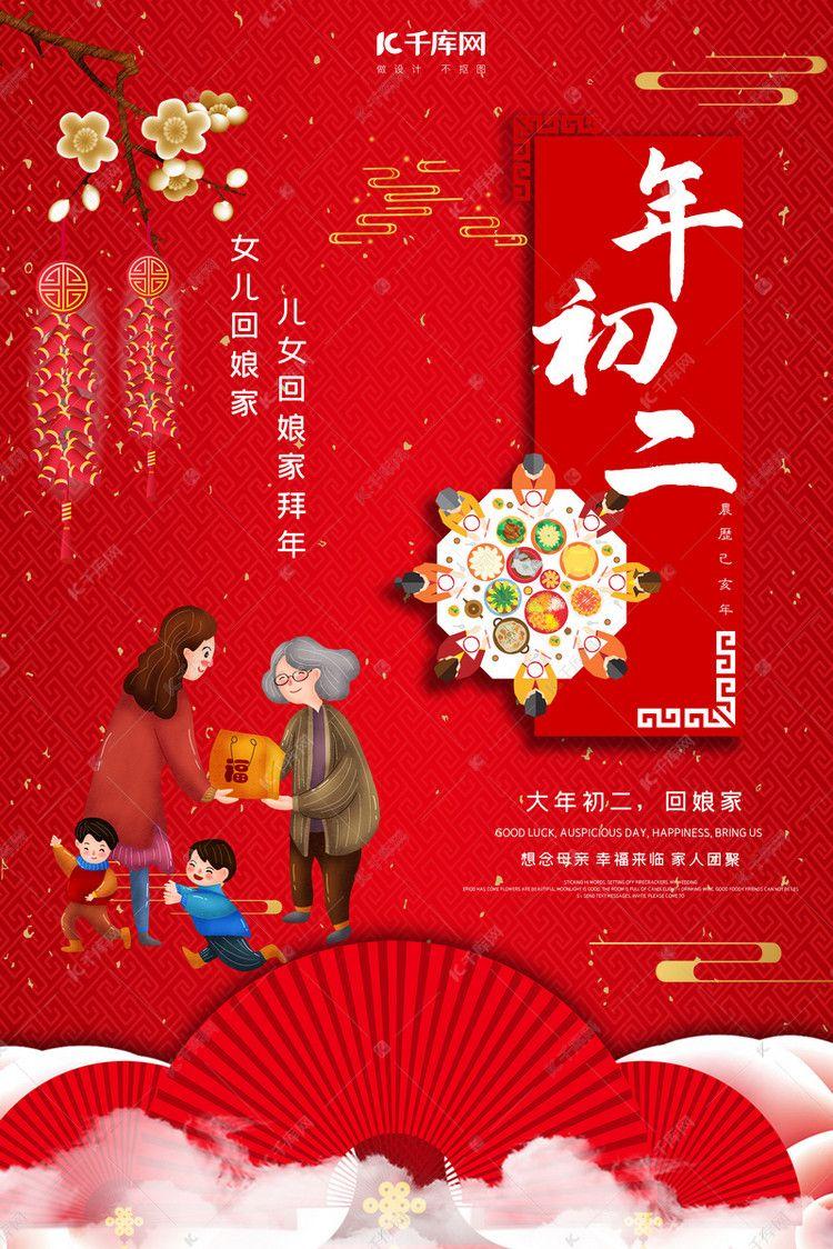 大年初二回家儿女红色中国风插画海报 in 2020 Chinese festival, Spring