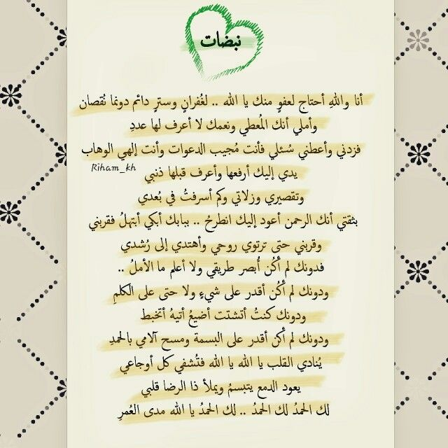 رسائل المطر اطياف الماضي Arabic Words Words Faith