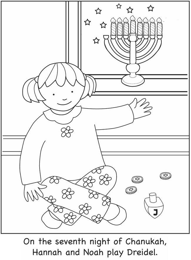 Chanukah Coloring Book: Dover Publications Samples   Chanuka חנוכה ...