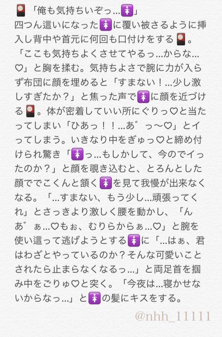 の ヒロアカ 小説 滅 鬼 刃