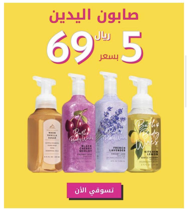 باث اند بودي ووركس منتجات العناية بالجسم Bath And Body Works السعودية Lavender Kitchen Hand Soap Bottle Vanilla Sugar
