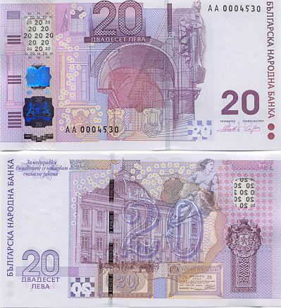 UNC BULGARIA 20 Leva  issue 2007