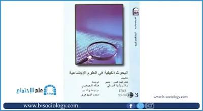 البلاغة والتطبيق أحمد مطلوب ط العراق قراءة أونلاين وتحميل Pdf Pdf Books