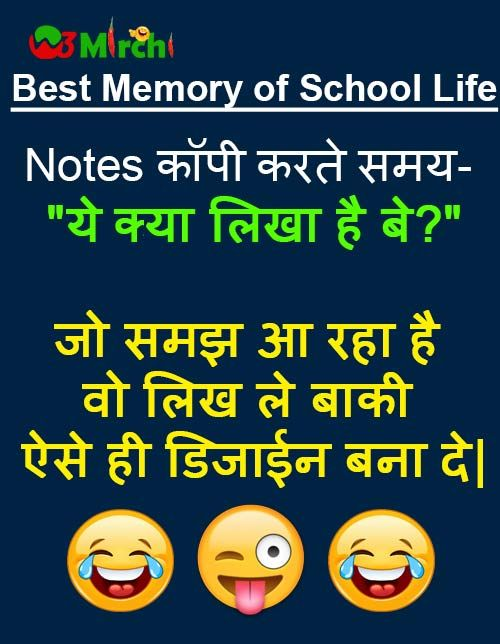 School Time Joke In Hindi Jokes In Hindi Funny School