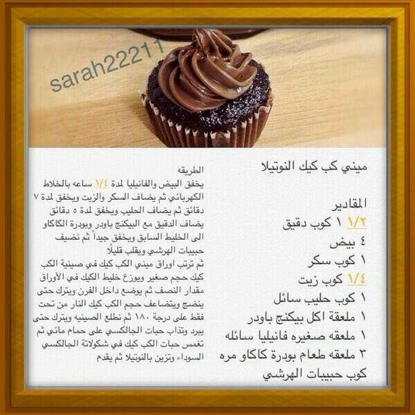 ميني كب كيك نوتيلا Cupcake Recipes Arabic Food Food Dishes