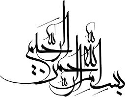 28 طرح بسم الله الرحمن الرحیم با کیفیت بالا برای ورد و تحقیق Islamic Art Bismillah Calligraphy Calligraphy Art