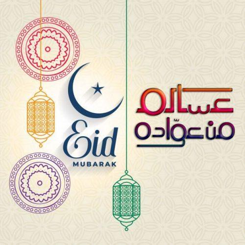 رسائل عيد الفطر المبارك 2020 احدث مسجات تهاني العيد للاصدقاء و الاهل حصريا Eid Alfitr Free Message Iphone Wallpaper Messages
