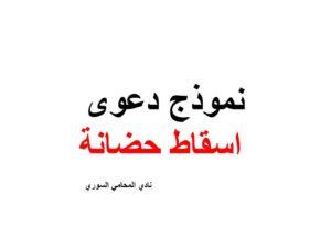 نموذج وصيغة دعوى اسقاط حضانة نادي المحامي السوري Arabic Calligraphy Calligraphy
