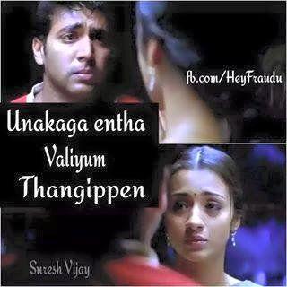 Résultat De Recherche Dimages Pour Tamil Movie Quotes Love