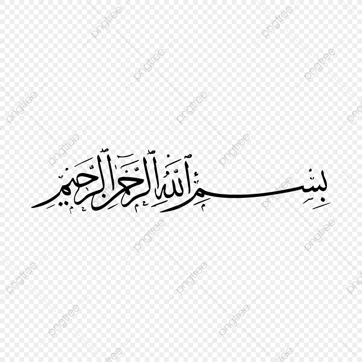 Bismillah Calligraphy 2 Bw Bismillah Calligraphy Bismillahcalligraphy Png And Vector With Transparent Background For Free Download Bismillah Calligraphy Graphic Design Background Templates Anime Wallpaper 1920x1080