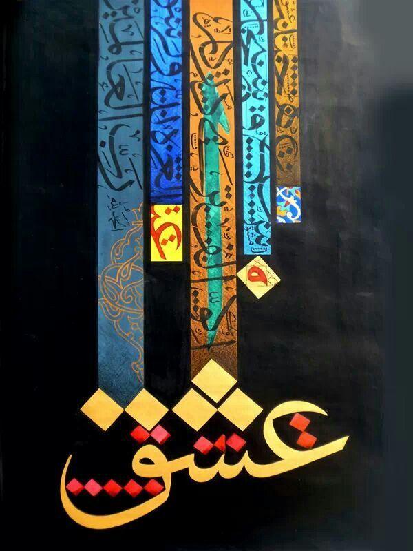 """IRAN _  Dipinti moderno persiano con scritto """"Amore"""" in lingua persiano"""