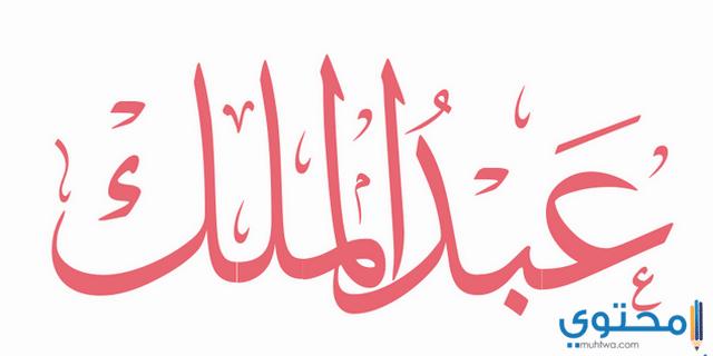 معنى اسم عبد الملك وصفاتة الشخصية Abd Almalk معاني الاسماء Abd Almalk اجمل اسماء الاولاد Arabic Calligraphy Calligraphy