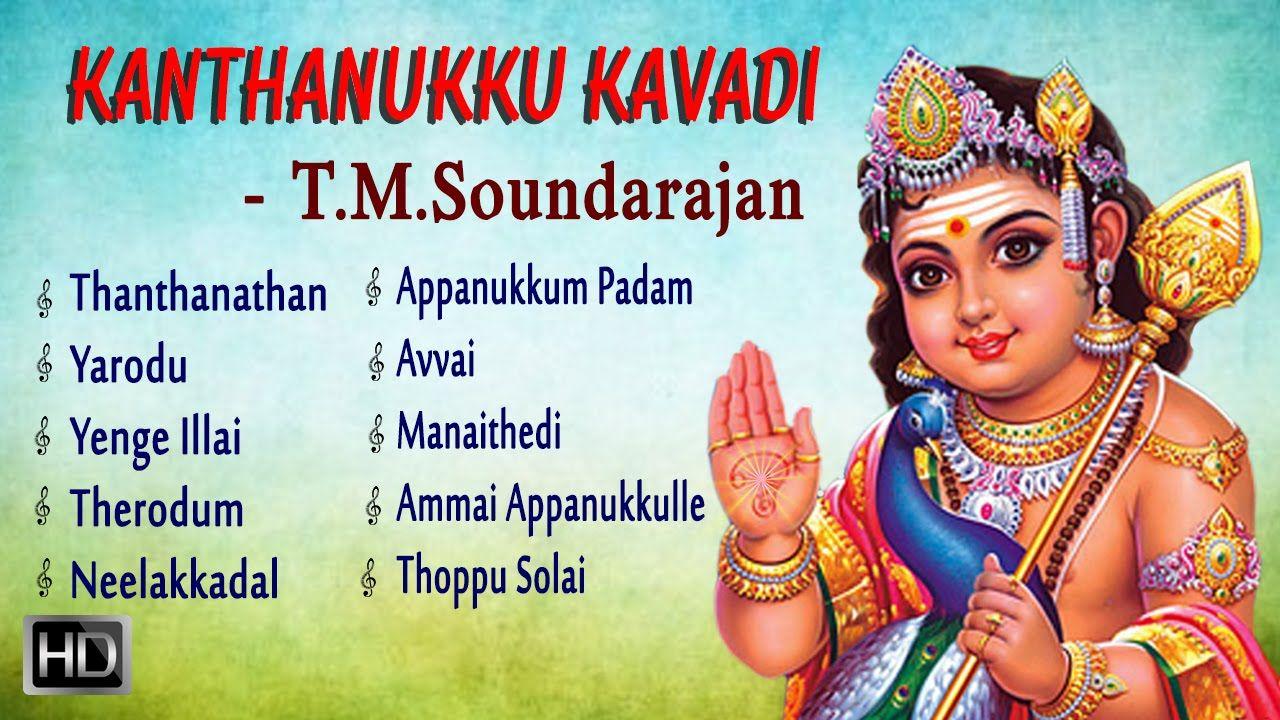 Lord Murugan Songs Kanthanukku Kavadi Jukebox Devotional
