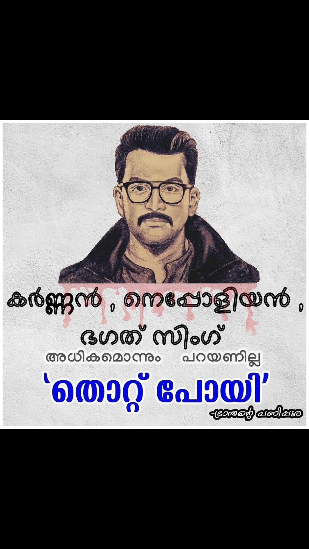 Thott Poyi Funny Dialogues Badass Quotes Malayalam Quotes